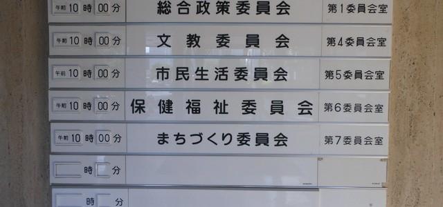 9月16日より各常任委員会が始まる